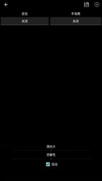 光环助手截图
