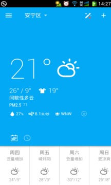 琥珀天气截图