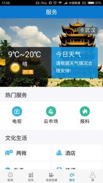 云上京山截图