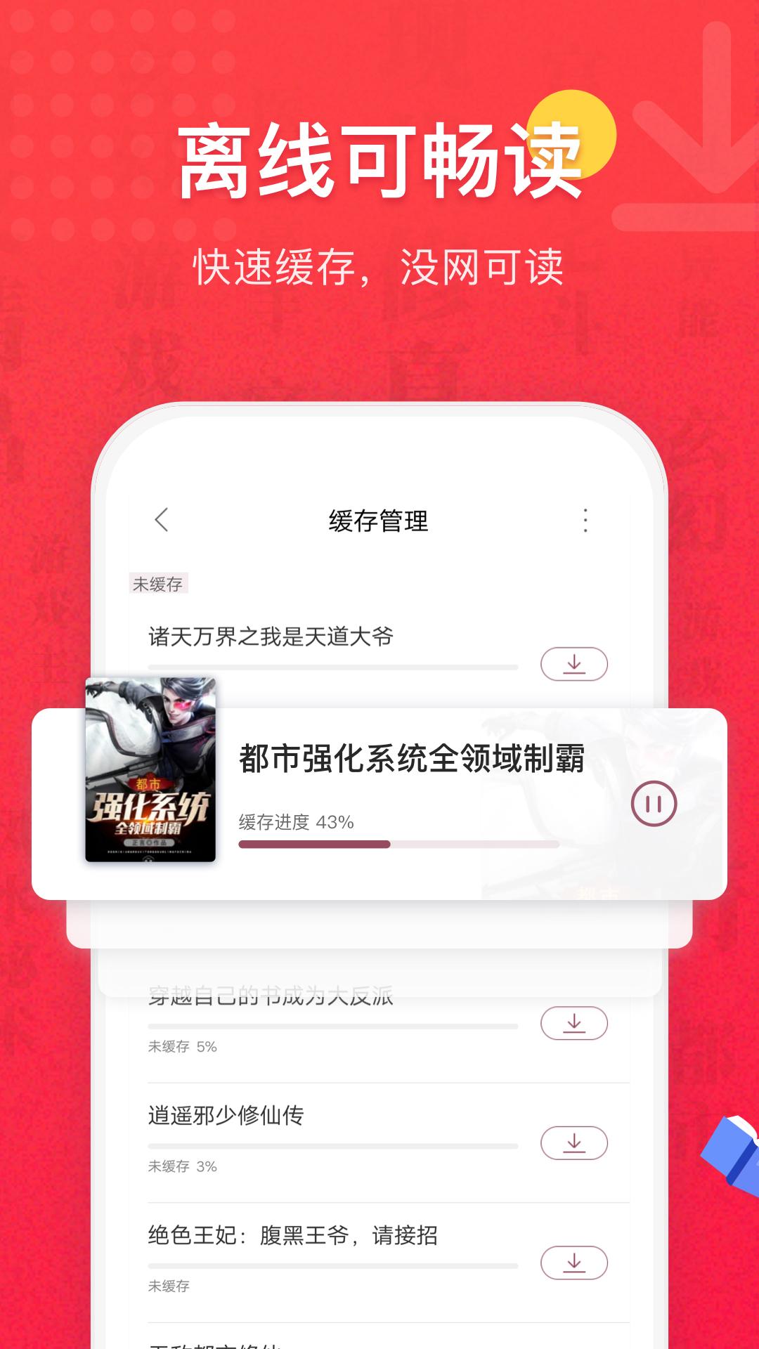 2020年全本小说排行_快读全本小说安卓版下载 快读全本小说 v1.3.5手机版