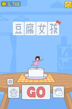 豆腐女孩-搭建你的豆腐小山截图