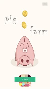 猪猪公寓截图