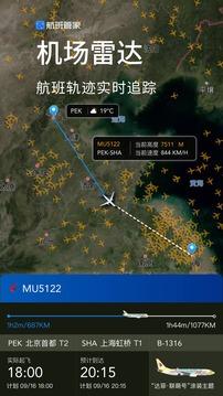 航班管家截图
