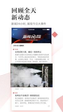 凤凰新闻截图