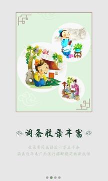汉语成语词典截图