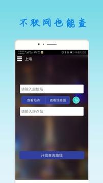 上海地铁查询截图