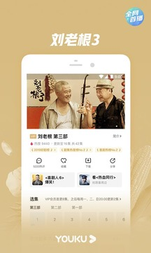 优酷视频-刘老根3精彩呈现截图