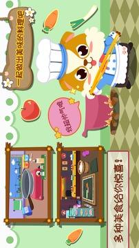 儿童小厨房游戏截图