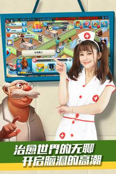 主题医院截图