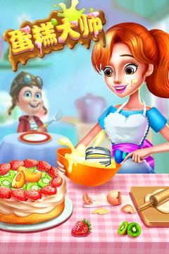 梦想蛋糕大师截图