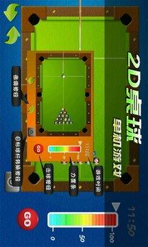 单机桌球游戏截图