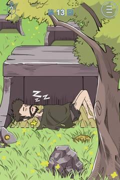 我只是想睡个觉截图