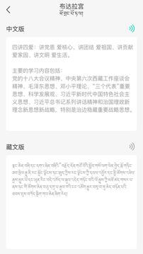 藏译通截图