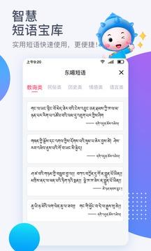 东噶藏文输入法截图
