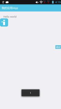 iApp截图