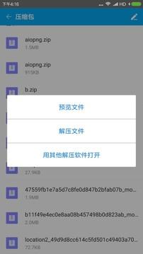 ZArchiver解压缩工具截图