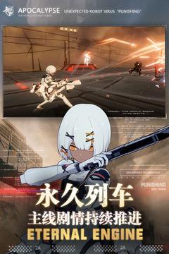 戰雙帕彌什截圖