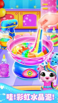 彩虹水晶泥模拟截图
