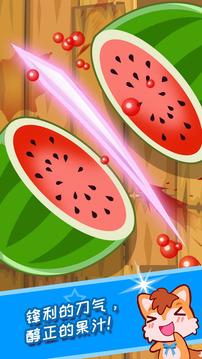 儿童开心切水果截图