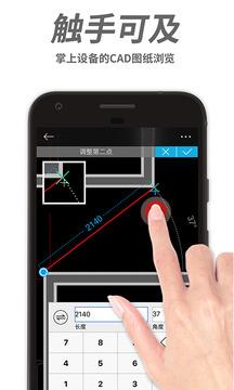 CAD手机看图截图