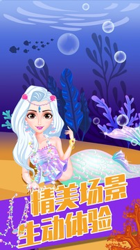 美人鱼小公主游戏截图