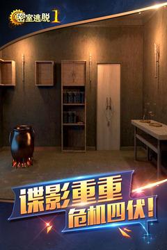 密室逃脱1逃离地牢(畅玩版)截图