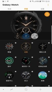 Samsung Gear截图