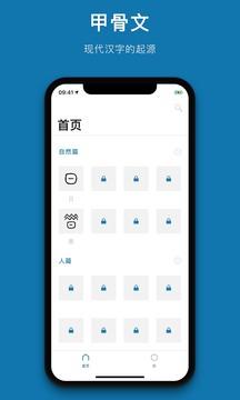 汉字的故事截图