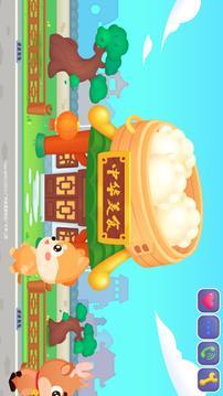 中华美食制作截图