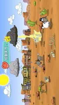云和绵羊的故事2截图