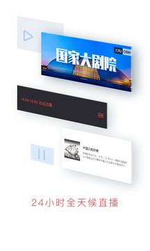 ChinaRadio截图