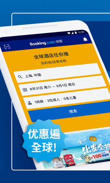 Booking.com截图