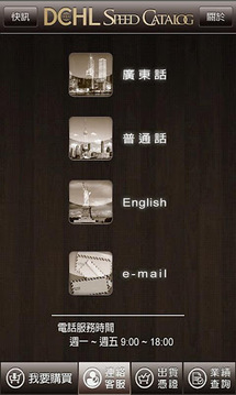 SPEED CATALOG截图