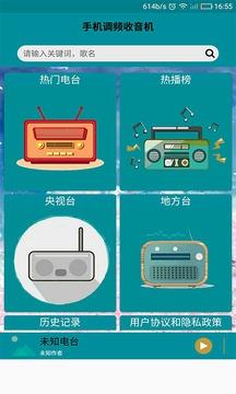 手机调频收音机截图