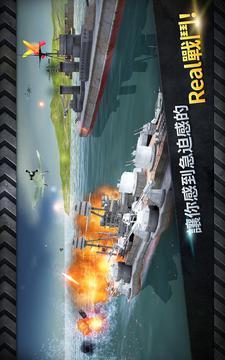 WARSHIP BATTLE:3D World War II截图