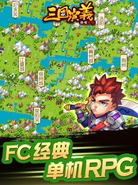 三国演义:吞噬无界-小霸王FC系列单机版RPG游戏截图