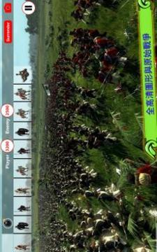 罗马 战争 LLL: 升起 帝国 的 罗马截图