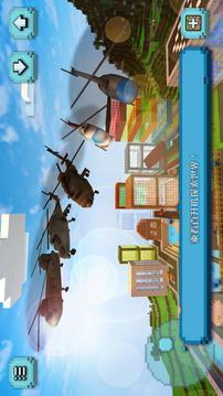直升机游戏:飞行和建造 2017截图