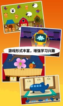 阳阳儿童识字早教课程截图