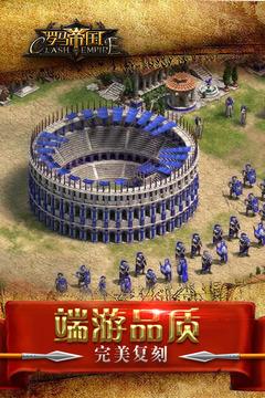 罗马帝国截图