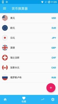 货币换算器截图