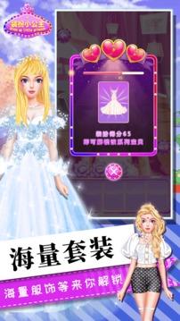 公主装扮游戏截图