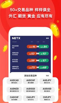 NetX截图