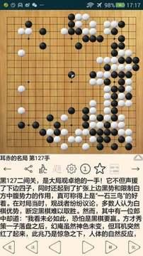 围棋宝典截图