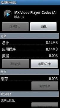 Mx播放器解码包 Player Codec ARMv7 NEON截图