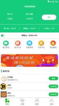 中国网赚联盟截图