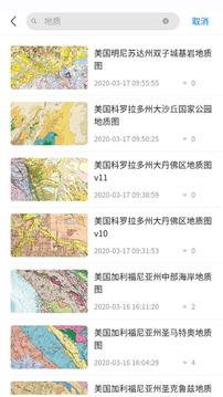 世界大地图截图