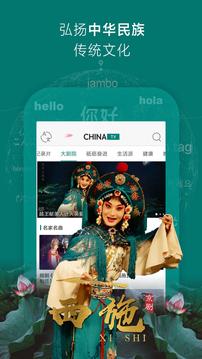 ChinaTV截图