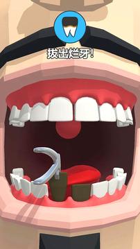 牙医也疯狂截图