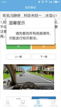 驾驶人学习教育截图